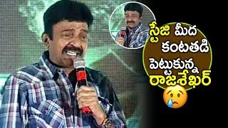 Rajasekhar Emotional About Her Mother || Garuda Vega Pre Release Event || Rajasekhar, Pooja Kumar
