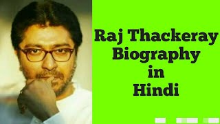 Raj Thackeray Biography In Hindi | Maharashtra Navnirman Sena | HD Video 2018