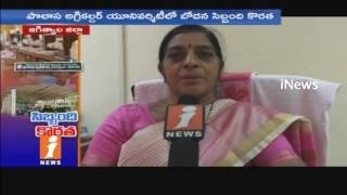 Students Face Problems With Staff Shortage In Polasa Agricultural University In Jagtial   iNews