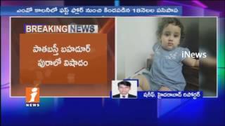 18 Months Girl Fall From Balcony at Bahadurpura | Girl Severely Injured | Hyderabad | iNews