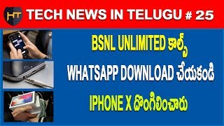 Tech News In Telugu # 25- Paytm New Messenger | Iphone X Stolen |  google pixel 2 Problem