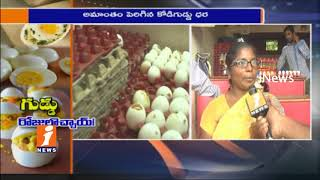 Eggs Prices Reaches All Time High Rates | People's Fears | iNews
