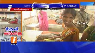 People's Fears On Anantapur Govt Hospital Over Demises Issues | Govt Negleglect | iNews