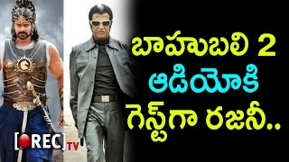 Rajini Kanth As Special Guest In Bahubali 2 Pre Release Event | Rajamouli About Super star| Rectv I