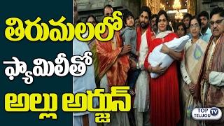 Allu Arjun visits Tirumala with his Family | Sneha Reddy | Allu Aravind | Allu Ayan | Allu ARHA