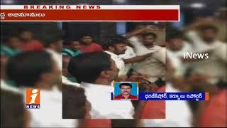 Balakrishna Slaps Fan in Nandyal | YSRCP Plan to Cncash For By Elections |  iNews video - id 321c919a7835 - Veblr Mobile