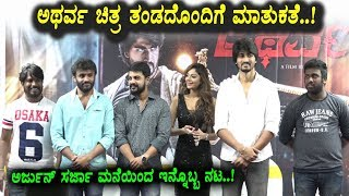 Atharva Kannada Movie Press Meet | Atharva Movie | Top Kannada TV