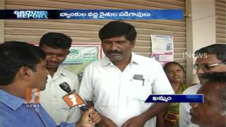 Farmers Face Problems With Bank loan Waivers In Khammam | Ground Report | iNews
