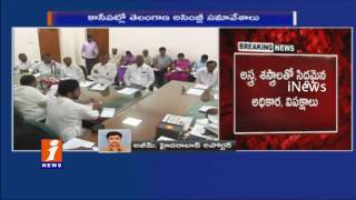 Winter Session Of Telangana Assembly To Begin From Today | iNews