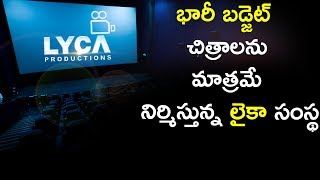Lyca Producing Only High Budget Movies || భారీ బడ్జెట్ చిత్రాలను మాత్రమే నిర్మిస్తున్న లైకా సంస్థ