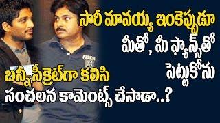 అల్లు అర్జున్ పవన్ కల్యాణ్ను కలిసి సారీ చెప్పాడా ? | Allu Arjun Says Sorry to PawanKalyan Secretely