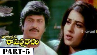 Rayalaseema Ramanna Chowdary Full Movie Part 5 Mohan Babu, Priya Gill, Jayasudha
