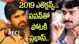 Prabhas vs Pawan Kalyan in 2019 general elections | RECTVINDIA