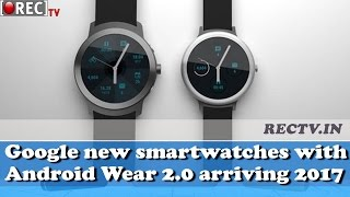 Google new smartwatches with Android Wear 2.0 arriving early 2017 ll latest gadget news updates