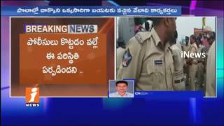 MRPS Activists Protest At Pedakakani Police Station |Police Beat Up By MRPS Activist | iNews