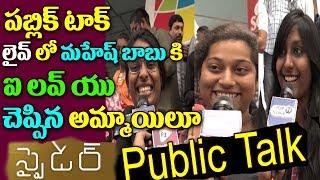 #SPYDER PUBLIC TALK Spyder Ladies Special Public Talk Mahesh Babu Spyder Movie Public Talk