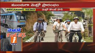 HMR Introduced Smart Bikes At Metro Stations In Hyderabad | iNews