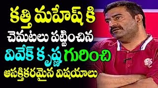 Unknown and Interesting Facts of Director Vivek Krishna   Mahesh Kathi vs Pawan Kalyan   Bezawada