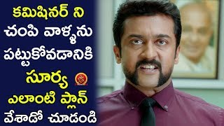 Surya Master Plan To Catch The Accused - S3 Movie Scenes - 2017 Telugu Movie Scenes