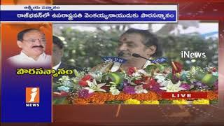 Venkaiah Naidu Speech After Felicitation Ceremony at Raj Bhavan | Hyderabad | iNews