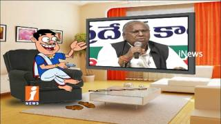 Dada Funny Conversation With V Hanumantha Rao | Pin Counter | iNews