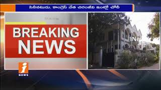 Robbery In mega Star Chiranjeevi House | Police Arrest Accused | iNews