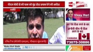 बैट हमले के खिलाफ सड़कों पर उतरी कांग्रेस, पीएम मोदी को सुनाई खरी-खरी
