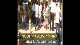 DUSU चुनाव - नये छात्र-छात्राओं में वोटिंग को लेकर दिखा उत्साह