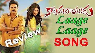 Laage Laage Full Song Review   Katamarayudu Second (2nd) Song   Pawan Kalyan   Shruti Haasan