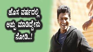 Appu new year plans | Kannada News | Puneethrajkumar | Top Kannada TV