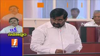 Telangana Legislative Council Winter Session Ends | TRS Vs Congress | iNews