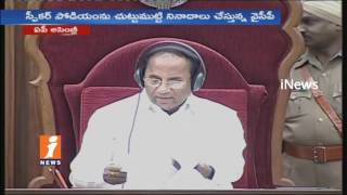 Chaos In AP Assembly | YSRCP MLA Demands Arrest Bonda Uma And Kesineni Nani | iNews