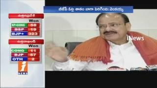 Voting Percentage Hike In Polling Says Venkaiah Naidu   iNews