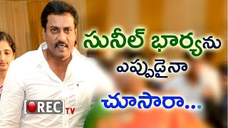 Sunil Rare and Unseen Family Photos | Latest Tollywood Photo Gallery | RECTV INDIA tollywood updates