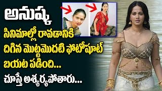 Anushka Shetty First Photoshoot Before Movies   Heroines Before and After   Tollywood  Top Telugu TV
