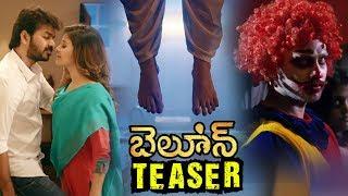 Balloon Telugu Movie Teaser Anjali, Jai, Raj Tarun Sinish, Yuvan Shankar Raja | #Balloon Movie