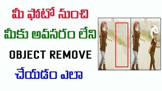 Remove unwanted object from a Photo using mobile Telugu