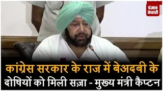 कांग्रेस सरकार के राज में बेअदबी के दोषियों को मिली सज़ा - मुख्य मंत्री कैप्टन