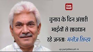 Bahubali Mukhtar Ansari ।। Crime News In Hindi ।। चुनाव में अंसारी भाईयों से सावधान रहें-मनोज सिन्हा