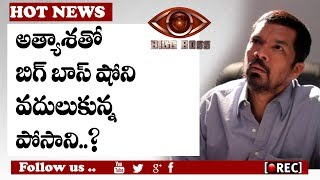 reason behind posani drop in jr ntr bigg boss I Posani  controversial comments on Reality Shows