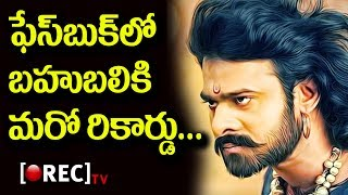 Baahubali 2 new record on face book stickers l RECTVINDIA