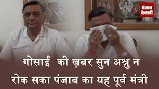 गोसाईं  की ख़बर सुन अश्रु न रोक सका पंजाब का यह पूर्व मंत्री