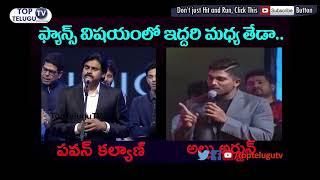 Difference Between Pawan Kalyan and Allu Arjun | Top Telugu TV