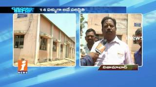 Govt's Neglects On Mini Leather Industrial Park In Armoor  | Nizamabad | Ground Report | iNews