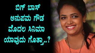Bigg Boss Anupama Gowda first movie details | Anupama Gowda got big offer | Top Kannada TV