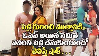 ఈ నెల 24న నమిత పెళ్లి Namitha Marriage  | Raiza announces Namitha's marriage  | Top Telugu Tv