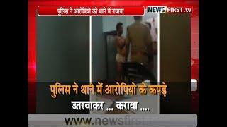 पुलिस ने थाने  में आरोपियों के कपडे उतरवाकर कराया .....