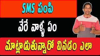 How to Use any Person mobile with just 1 SMS Telugu