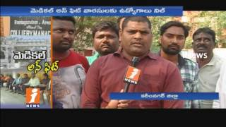 Is Singareni Coal Mine Corporation Back Steps On Inheritance Jobs? | Telangana | iNews