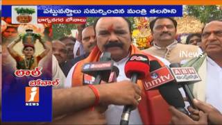Minister Nayani Narasimha Reddy Speech At Lal Darwaza Bonalu In Old City | Hyderabad | iNews